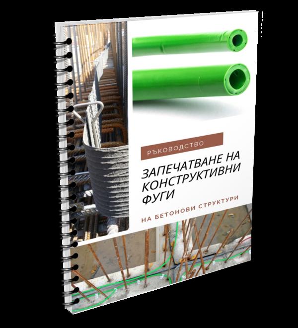 Ръководство за запечатване на конструктивни фуги на бетонови структури
