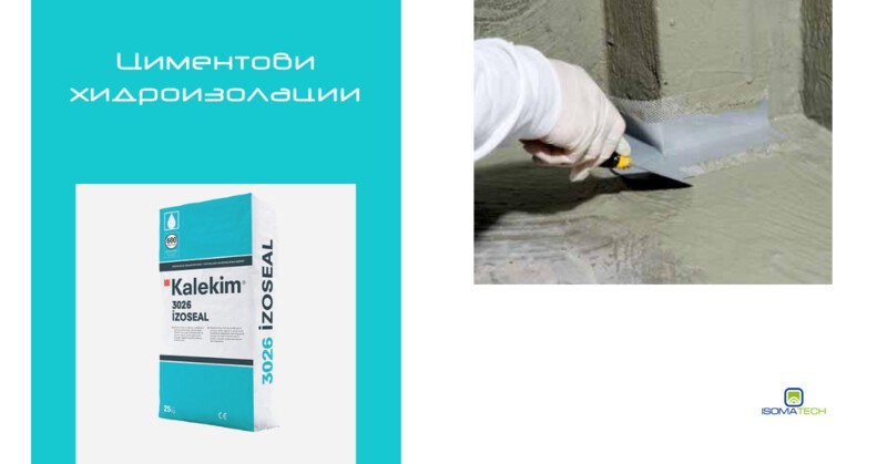 циментови хидроизолации