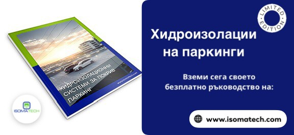 guide book - Waterproofing systems for roof parking