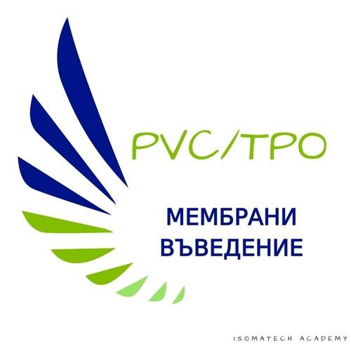 TPO / PVC мембрани - въведение