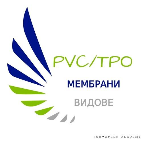 TPO / PVC мембрани - видове