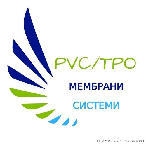 TPO / PVC мембрани - системи