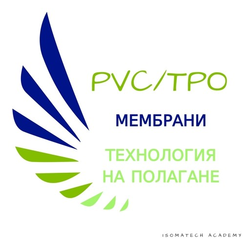TPO / PVC мембрани - технология на полагане