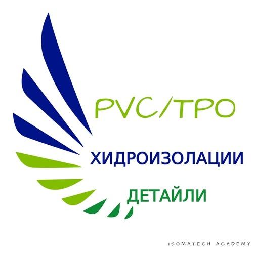 TPO / PVC хидроизолации - детайли