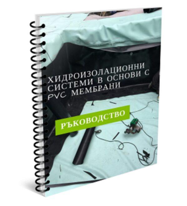 Двупластова хидроизолационна система за фундаменти с PVC мембрани